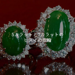 5カラットと7カラットのヒスイの指輪