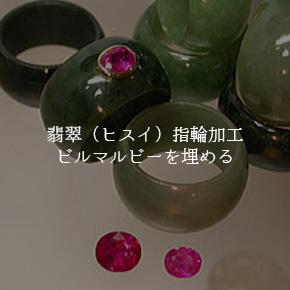 翡翠(ヒスイ)指輪加工 ビルマルビーを埋める