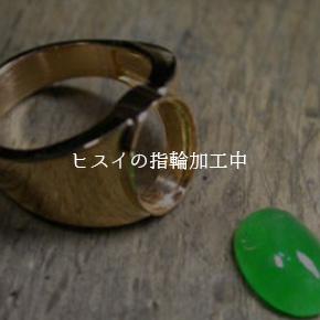 ヒスイの指輪加工中