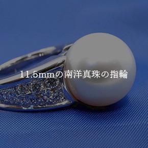 11.5mmの南洋真珠の指輪