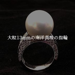 大粒13mmの南洋真珠の指輪