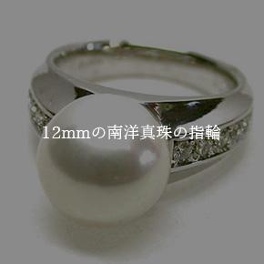 12mmの南洋真珠の指輪