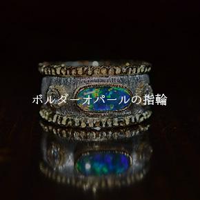 ボルダーオパールの指輪