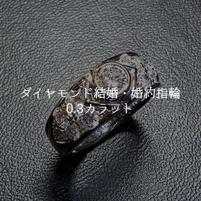 ダイヤモンド結婚・婚約指輪0.3カラット【サンプル】