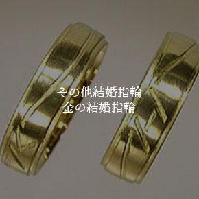 その他結婚指輪 金の結婚指輪制作