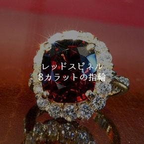 レッドスピネル8カラットの指輪