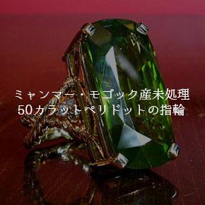 ミャンマー・モゴック産未処理50カラットペリドットの指輪