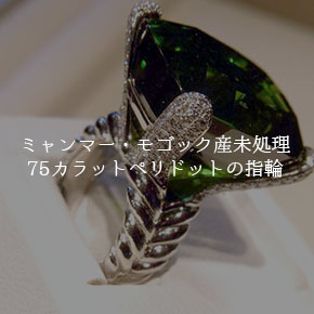 ミャンマー・モゴック産75カラット未処理ペリドットの指輪