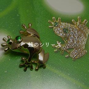 蛙のシリーズ
