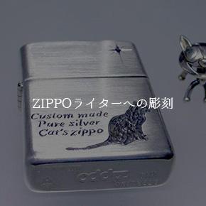 ZIPPOラライターへの彫刻
