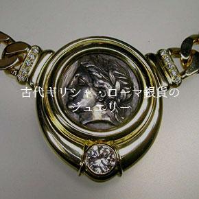 古代ギリシャ・ローマ銀貨のジュエリー