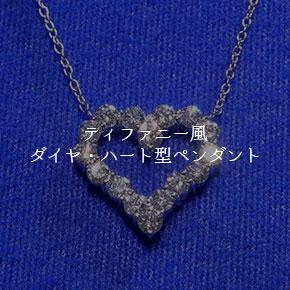 ティファニー風ダイヤ・ハート型ペンダント