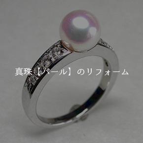 真珠(パール)のリフォーム