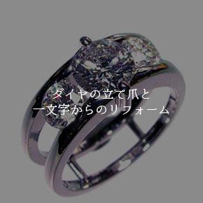 ダイヤの立て爪と一文字からのリフォーム