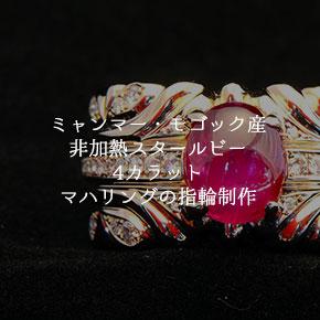 ミャンマー・モゴック産非加熱スタールビー4カラット マハリングの指輪制作