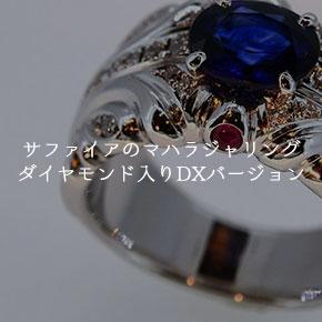 サファイアのマハラジャリング ダイヤモンド入りDXバージョン