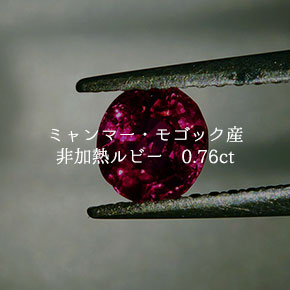 ミャンマー・モゴック産 非加熱ルビー0.76ct