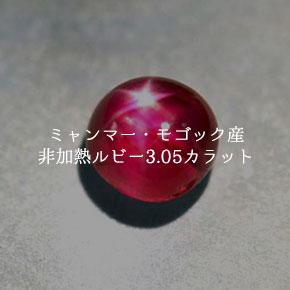 ミャンマー・モゴック産 非加熱ルビー3.05カラット