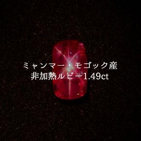 モゴック産の非加熱ルビー1.49ct