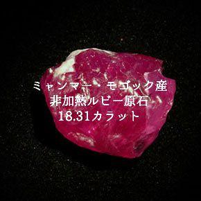 ミャンマー・モゴック産の非加熱ルビー原石: 18.31カラット