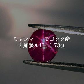 ミャンマー・モゴック産の非加熱ルビー1.73ct