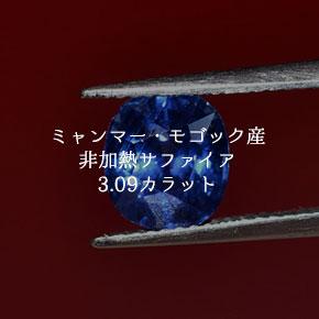 ミャンマー・モゴック産非加熱サファイア3.09カラット