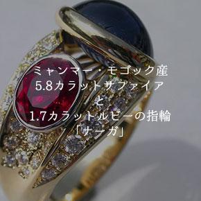 5.8カラット サファイアと1.7カラットルビーの指輪「ナーガ」