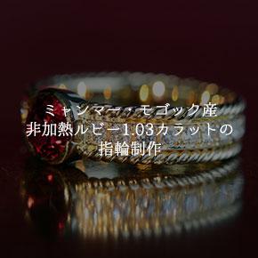 ミャンマー・モゴック産 非加熱ルビー1.03カラットの指輪制作