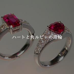 ハートと角ルビーの指輪