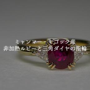 ミャンマー・モゴック産非加熱ルビーと三角ダイヤの指輪