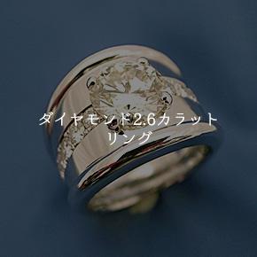 ダイヤモンド2.6カラットリング