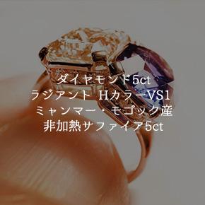 ダイヤモンド5ctラジアント HカラーVS1 5ctミャンマー・モゴック産非加熱サファイア