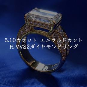 5.10カラット エメラルドカット H-VVS2ダイヤモンドリング