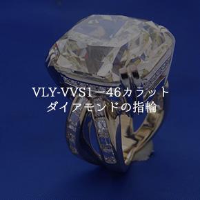 VLY-VVS1ー46カラットダイアモンドの指輪