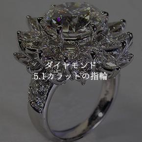 ダイヤモンド5.1カラットの指輪
