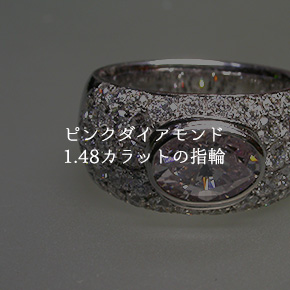 ピンクダイアモンド1.48カラットの指輪