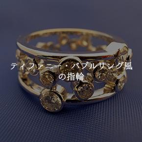 ティファニー・バブルリング風の指輪
