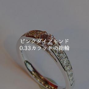 ピンクダイアモンド0.33カラットの指輪