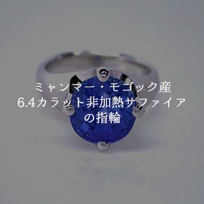ミャンマー・モゴック産 6.4カラット非加熱サファイアの指輪