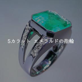 5カラット エメラルドの指輪