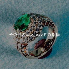 その他のエメラルドの指輪